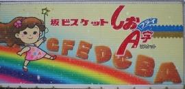 しおA字フライビスケット-5.jpg