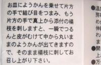 まりもようかん-7.jpg