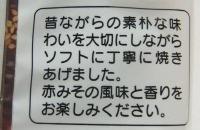みそパン-2.jpg