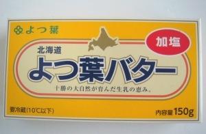よつ葉バター-1.jpg