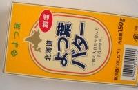よつ葉バター-4.jpg
