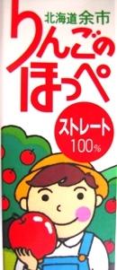 りんごのほっぺ-1.jpg