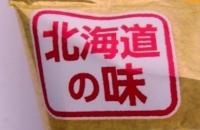 カルビー 堅あげポテト 北海道バターしょうゆ味-5.jpg