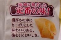カルビー 堅あげポテト 北海道バターしょうゆ味-7.jpg