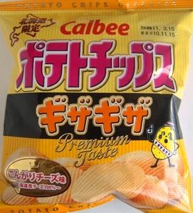 ギザギザこんがりチーズ-1.jpg