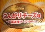 ギザギザこんがりチーズ-2.jpg