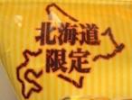 ギザギザこんがりチーズ-3.jpg