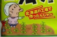 コイケヤ カラムーチョ 山わさび味-5.jpg