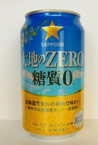 サッポロ 大地のZERO-1.jpg