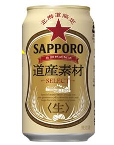 サッポロビール 道産素材-1.png