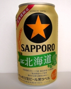 サッポロビール 黒ラベル The北海道-1.jpg