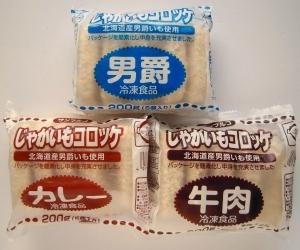 サンマルコ食品 コロッケ-1.jpg