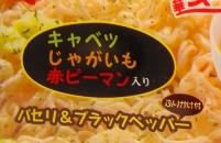 マルちゃん やきそば弁当 塩-7.jpg