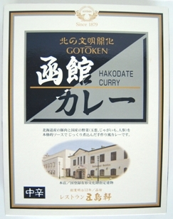 五島軒 函館カレー-1.jpg