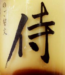 侍のプリン-3.png