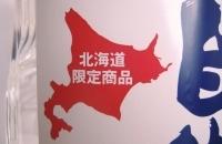 宝焼酎 大自然-2.jpg