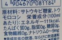 宝焼酎 大自然-5.jpg