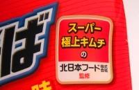 日清 北の焼そば スーパー極上キムチ味-4.jpg