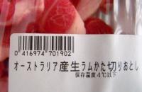 生ラム-2.jpg