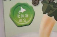 白ぶどうカツゲン-4.jpg