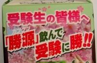 白ぶどうカツゲン-5.jpg