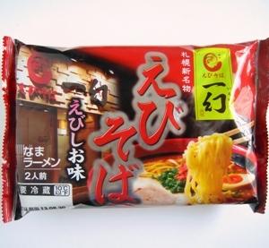菊水 えびそば一幻 えびしお味-1.jpg