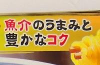菊水 コクとん正油-4.jpg