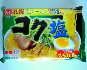 菊水 コク塩-1.jpg
