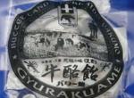 bataame-yakumo.png