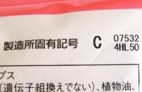 カルビー ポテトチップス やきそば弁当たらこ味-4.jpg