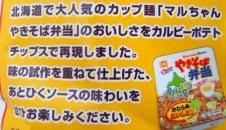 カルビー ポテトチップス やきそば弁当味-4.jpg