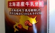 キリンファイア 北海道ミルクテイスト-3.jpg