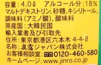 ジンロ 北海道限定-3.jpg