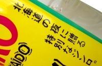 ジンロ 北海道限定-4.jpg