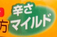 スープカレーの作り方マイルド-2.jpg