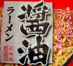 マルちゃん カップラーメン-6.jpg