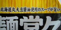 北の太麺堂々-4.jpg