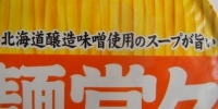 北の太麺堂々-5.jpg