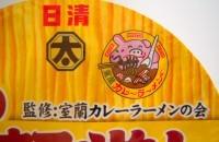 日清 北の太麺堂々 室蘭カレーラーメン-2.jpg
