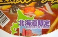 日清 北の太麺堂々 室蘭カレーラーメン-3.jpg