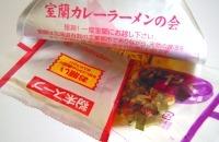 日清 北の太麺堂々 室蘭カレーラーメン-4.jpg