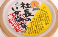 社長のいか塩辛-7.jpg