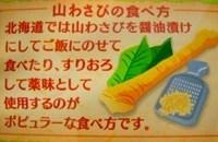かっぱえびせん 山わさび味-2.jpg