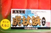 たらこ-2.jpg