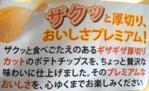 ギザギザこんがりチーズ-5.jpg