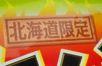コイケヤ カラムーチョ 山わさび味-3.jpg