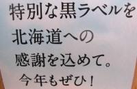 サッポロビール 黒ラベル The北海道-5.jpg