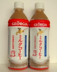 ジョージア(GEORGIA) ミルクコーヒー-1.jpg