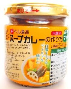 スープカレーの作り方マイルド-1.jpg