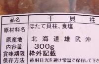 ホタテ 干し貝柱-3.jpg
